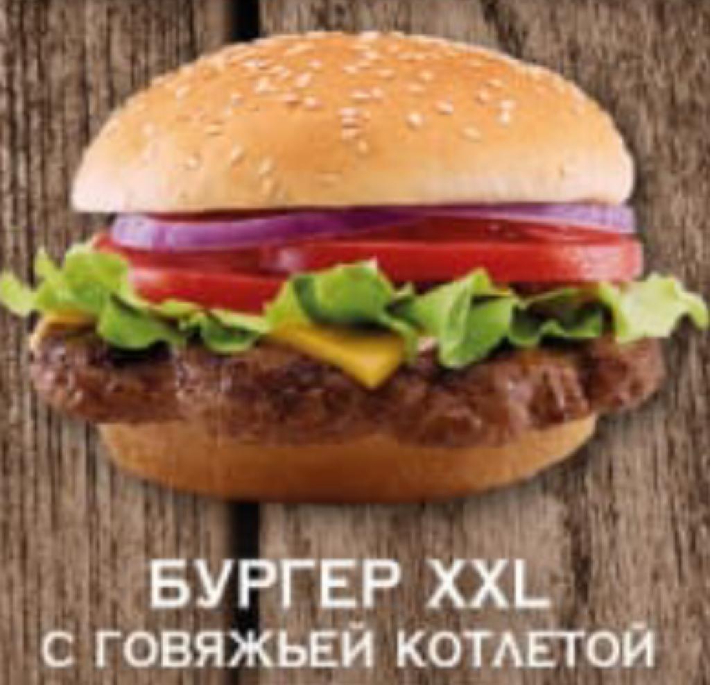 Бургер XXL + пиво или напиток  и прогулка на теплоходе за 990 руб!