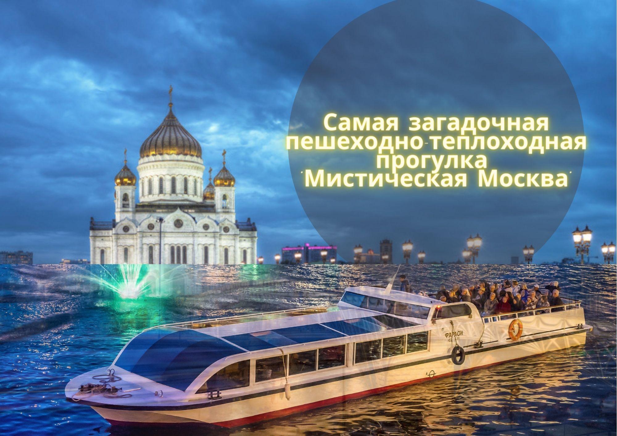 Мистическая Москва - пешеходно-теплоходная прогулка